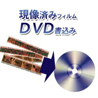 DVD書き込み(現像済フィルムをデジタル化)1本あたり190円(税込み205円)【カラーネガ・ポジ・白黒】