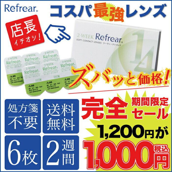 送料無料 コンタクトレンズ 2WEEK refrear リフレア -4.00〜-10.00 2weekコンタクト レンズ