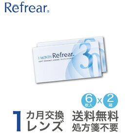 コンタクトレンズ リフレア Refrear ワンマンスリフレア 6枚入 2箱セット 1month クリアコンタクト 1ヶ月使い捨て 度あり 含水率38%