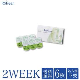 【送料無料】2week refrear リフレア クリア コンタクトレンズ 2週間 1箱6枚入り【-0.50から-10.00】