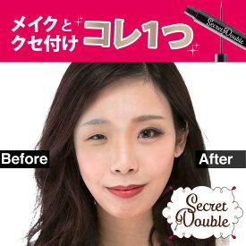 アイプチ 昼用 夜用 シークレットダブル Secret Double 簡単 長時間キープ ぱっちりメイク クセ付け二重 二重メイク 日本製