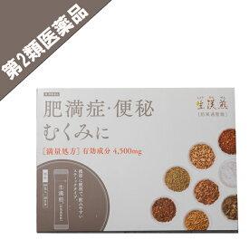 【第2類医薬品】生漢煎「防風通聖散」(90包入り)※満量処方