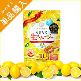 【酵水素328選公式店】酵水素328選もぎたて生スムージー(はちみつレモンジンジャー味)+計量スプーン付き