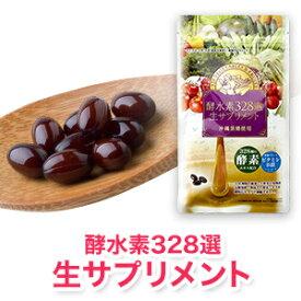 【酵水素328選公式店】【送料無料】酵水素328選生サプリメント90粒(2袋セット)