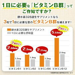 【定期購入】酵水素328選生サプリメント(90粒)1袋
