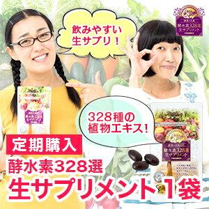 ずっと10%OFF!【定期購入】酵水素328選生サプリメント(90粒) 1袋 ※メール便送料無料