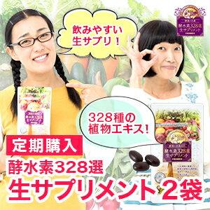 ずっと15%OFF!【定期購入】酵水素328選生サプリメント(90粒) 2袋 ※メール便送料無料