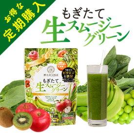 【酵水素328選公式店】【定期購入】酵水素328選もぎたて生スムージーグリーン(フレッシュアップル味) 1袋