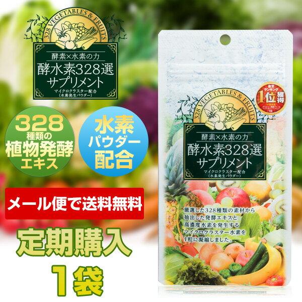 【10%OFF】※メール便で送料無料※【定期購入】酵水素328選 サプリメント1袋
