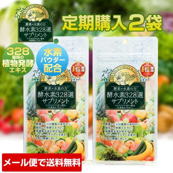 【13%OFF】※メール便で送料無料※【定期購入】酵水素328選 サプリメント2袋セット