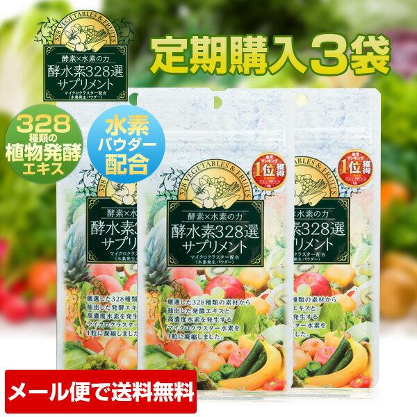 【15%OFF】※メール便で送料無料※【定期購入】酵水素328選 サプリメント3袋セット