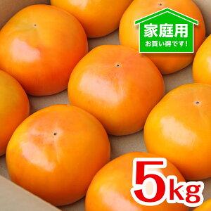 [送料無料][あす楽]和歌山県産 富有柿 家庭用 (訳あり)産地直送 フルーツマイスターが選別(5kg)