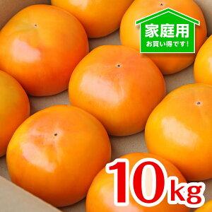 [送料無料][あす楽]和歌山県産 富有柿 家庭用 (訳あり)産地直送 フルーツマイスターが選別(10kg)