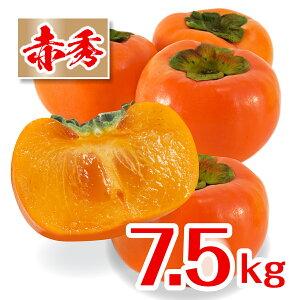 [送料無料][あす楽]種無し柿 和歌山県産 産地直送 柿 たねなし柿 フルーツマイスターが選別( 7.5kg )