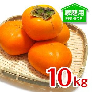 [送料無料][あす楽]種無し柿 ご家庭用 和歌山県産 産地直送 柿 たねなし柿 訳あり フルーツマイスターが選別 ( 10kg )