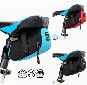 自転車 サドルバッグ 車体装着バッグ 全3色 簡単取り付け 防水 軽量 アクセサリー 小物入れ 工具入れ ロードバイク サイクリング 送料無料