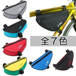 自転車 フレームバッグ【全7色】フロントバック 軽量 簡単取り付け サイクルバッグ サイクリング ロード クロスバイク トライアングル 小物入れ 工具入れ スマホ 送料無料