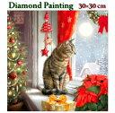 フル ダイヤモンドアート クリスマス 猫 初心者 ダイアモンドペインティング ビーズ刺繍キット インテリア 趣味 ハン…
