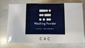 CAC化粧品 シーエーシー ウォッシングパウダー しっとりタイプのパウダー洗浄料 頭皮ケア 敏感肌 アトピー メイク落とし