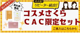能选CAC樱花限定3,000日元的商品的6分安排