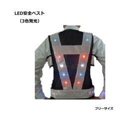 安全チョッキ LED安全ベスト(3色発光)フリーサイズ 反射シート白色 3色点滅+赤点滅切替タイプ 【沖縄・離島以外送料無料】