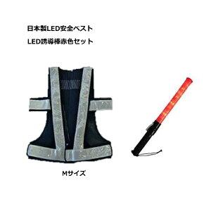 日本製LED安全ベストMサイズ白色 マジックテープタイプ 脇付き LED誘導棒赤色のセット
