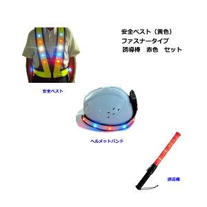 安全ベスト 黄色 ファスナータイプ ヘルメットバンド 誘導棒 赤色 セット販売