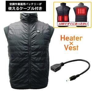 ヒートベスト XHV-04 服+変換ケーブルセット 電熱べスト 作業着 ヒーターベスト 空調服 バッテリ?が使える ヒーター内蔵 充電式