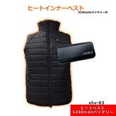 [送料無料・ポイント20倍]電熱べストUSB式インナーベストヒートべストブラック中綿入りヒーターベスト空調服バッテリ—が使える男女兼用服+大容量バッテリーセット