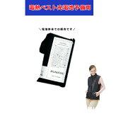 [送料無料]ヒートべスト用予備リチウム電池電熱ベスト用充電式電池スペア