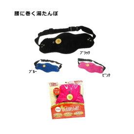 充電式湯たんぽ 腰用 まとめ買い2個 3色から選べる (ブラック・ブルー・ピンク) 本州送料無料 PSE取得