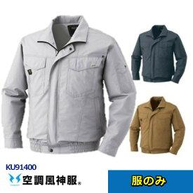 服のみ販売 サンエス空調風神服 サンエス空調風神服KU-91400S 綿100% 長袖ワークブルゾン 空調服 最安値