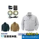 空調服 セット サンエス 空調服  空調風神服  フルセット KU91400SOB 綿100% 長袖 作業着 メンズ作業服 ワークブ…