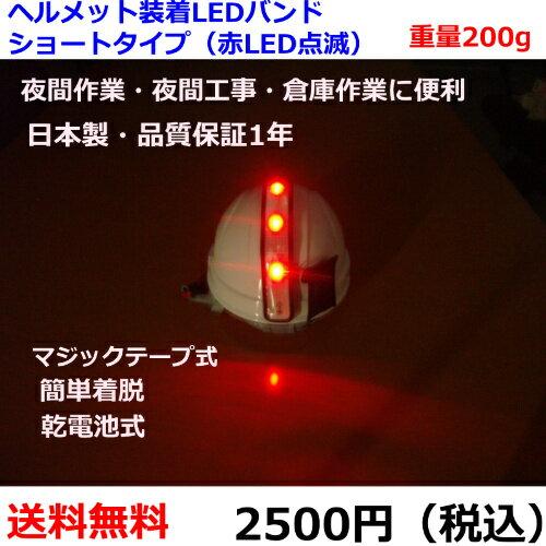 日本製 LEDバンドタテ型 SBR-001赤色 点滅  ヘルメット装着用