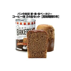 【コーヒー味 24缶】 5年保存 パンの缶詰 新・食・缶ベーカリー 缶入り ソフトパン アスト 缶パン 備蓄用 【送料無料】