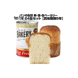 【プレーン味 24缶 】5年保存 パンの缶詰 新・食・缶ベーカリー Egg Free 缶入りソフトパン 【送料無料】