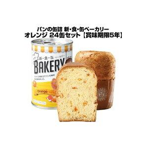 【オレンジ 24缶 】5年保存・新・食・缶ベーカリー・ 缶入りソフトパン アスト 缶パン 【送料無料】