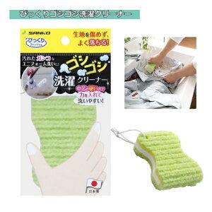【ネコポス】びっくりゴシゴシ洗濯クリーナー 日本製 掃除 靴下 作業服 ユニフォーム