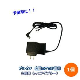 空調 服 バッテリー 充電 器
