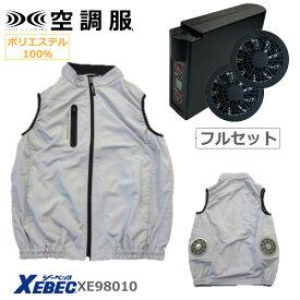 【あす楽】【フルセット】空調服 XE98010 ベスト ジーベック シルバーグレー さくら電子 ファンバッテリーセット 大容量6400mAH ポリエステル100% 空調服セット PSE取得