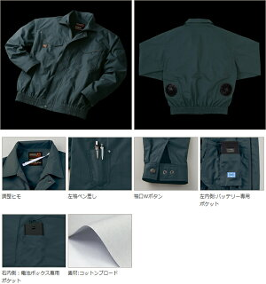 サンエス空調風神服KU-91400S長袖ワークブルゾン空調服+ファン+リチウムバッテリーセット