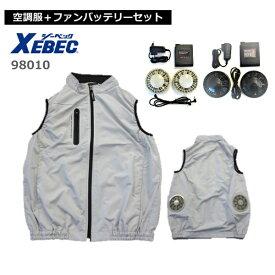 【あす楽】空調服 XE98010 ベスト ジーベック シルバーグレー さくら電子 ファンバッテリーセット 最安値 XEBEC 空調服 ポリエステル100% 格安空調服セット PSE取得