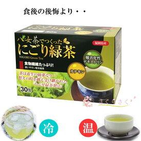 八女茶 にごり緑茶 難消化性デキストリン 濃いお茶 緑茶 抹茶 風 健康茶 日本茶 ダイエット茶 粉末緑茶 粉末スティック アルミパック入り 血糖