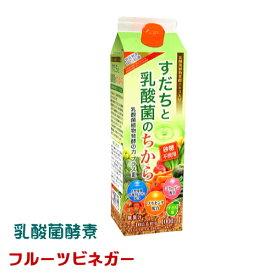 【4本セット】乳酸菌植物発酵の力プラス3すだちと乳酸菌のちから