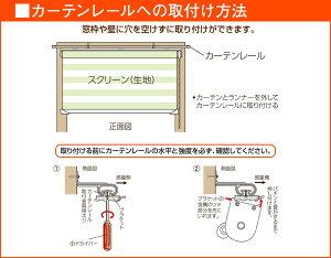 調光ロールスクリーンオーダー【幅25〜60cmx丈20〜50cm】ロールカーテン光や視線を自由に調節オーダーサイズ対応送料無料ZEBLIGHTカラー多数