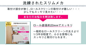 マグネットロールスクリーン【幅30〜50cmx丈90xm】スマートタイプ特許取得済防炎遮光シースルーレースロールカーテンスリム日本製セミオーダー対応