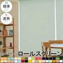 ロールスクリーン オーダー【幅136〜180x丈30〜90cm】リーズナブル 標準 遮熱 全36色 国内生産 日本製 立川機工 送…