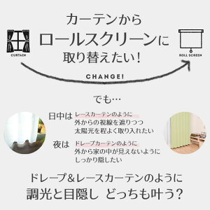 ダブルロールスクリーンオーダー【幅30〜60x丈30-90cm】1台で2枚の生地採光遮光調光1台で3役!国内生産日本製立川機工送料無料