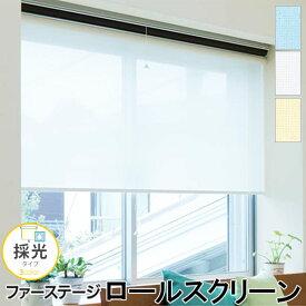 ロールスクリーン 採光タイプ オーダー【幅136〜180x丈201〜250cm】レースカーテンのように使える シースルー 全4色 国内生産 日本製 立川機工 送料無料