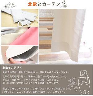 カーテンミラーレース4枚セット遮光北欧形状記憶加工タッセル付洗濯可安い丁度いいカーテンレースカーテンセット4枚組Gaia